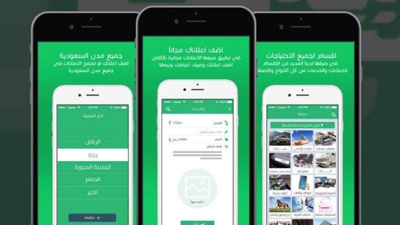 4 - تطبيق صرفها للإعلان عن مختلف المنتجات الجديدة والمستعملة مجانا وفي جميع مدن المملكة