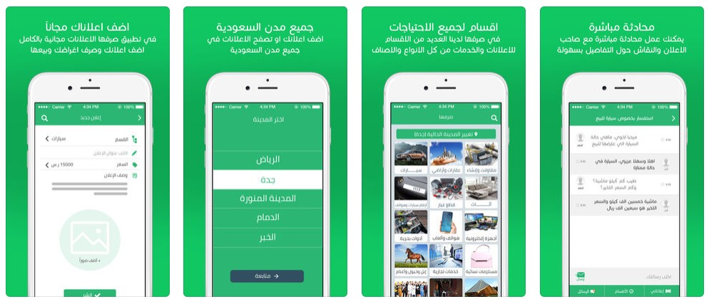 44 1 - تطبيق صرفها للإعلان عن مختلف المنتجات الجديدة والمستعملة مجانا وفي جميع مدن المملكة