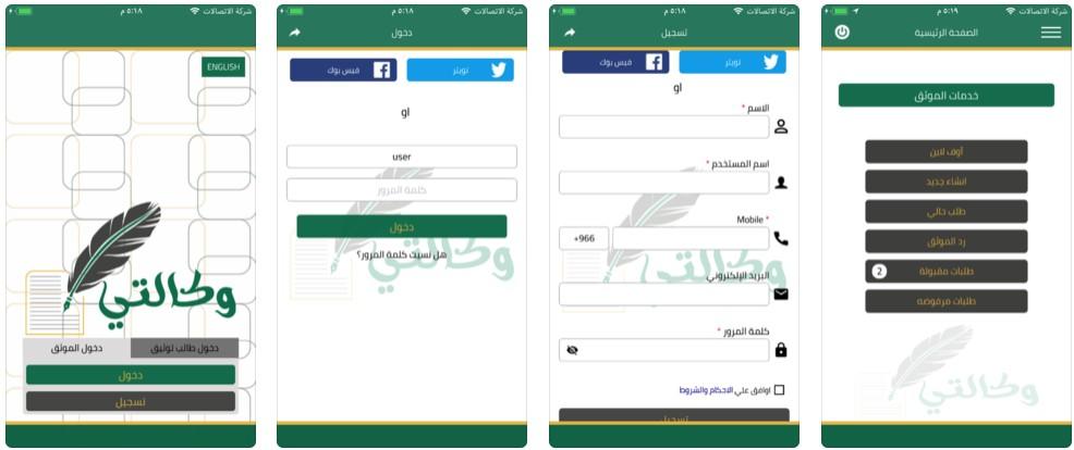 44 2 - تطبيق وكالتي من وزارة العدل لتسهيل الحصول على خدمة التوثيق في أي مكان بالعالم