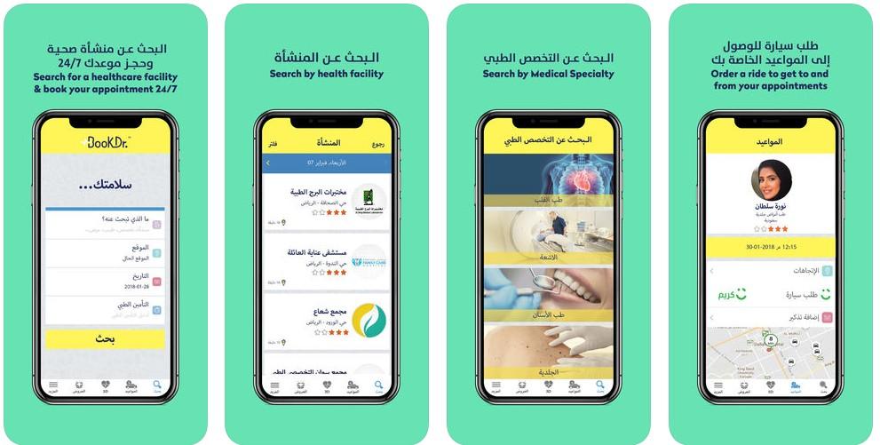 455 - تطبيق BookDr يقدم حجز المواعيد الطبية ويقدم خدمة التوصيل من وإلى المستشفى في المملكة