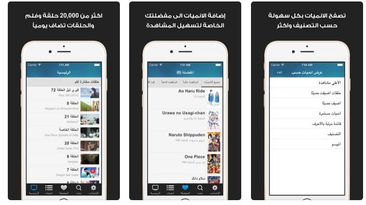 55 2 - تطبيق أنمي ستارز لمشاهدة حلقات وأفلام الأنمي مترجمة بالعربية مجانا على أندرويد وiOS