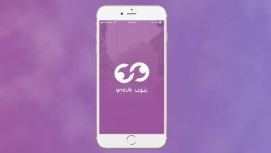 """390x220 - تطبيق ينوب لتوصيل الطلبات في المملكة السعودية """"يتمتع بخدمات مميزة"""""""