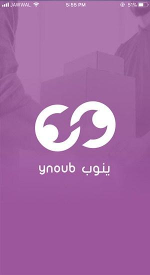 """.jpg - تطبيق ينوب لتوصيل الطلبات في المملكة السعودية """"يتمتع بخدمات مميزة"""""""