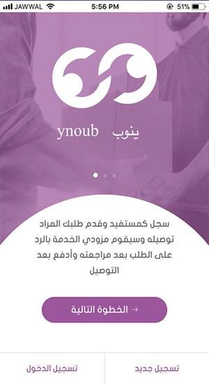 """1 - تطبيق ينوب لتوصيل الطلبات في المملكة السعودية """"يتمتع بخدمات مميزة"""""""
