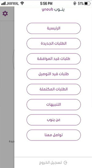 """3 1 - تطبيق ينوب لتوصيل الطلبات في المملكة السعودية """"يتمتع بخدمات مميزة"""""""