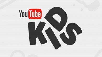 للأطفال 390x220 - يوتيوب تعتزم على إصدار تطبيق جديد لها خاص بالأطفال