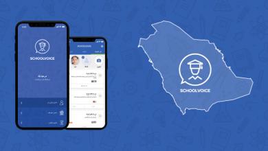 KSA 01 390x220 - تطبيق SchoolVoice سيطلق أخيراً في السعودية يوم 23 أبريل القادم