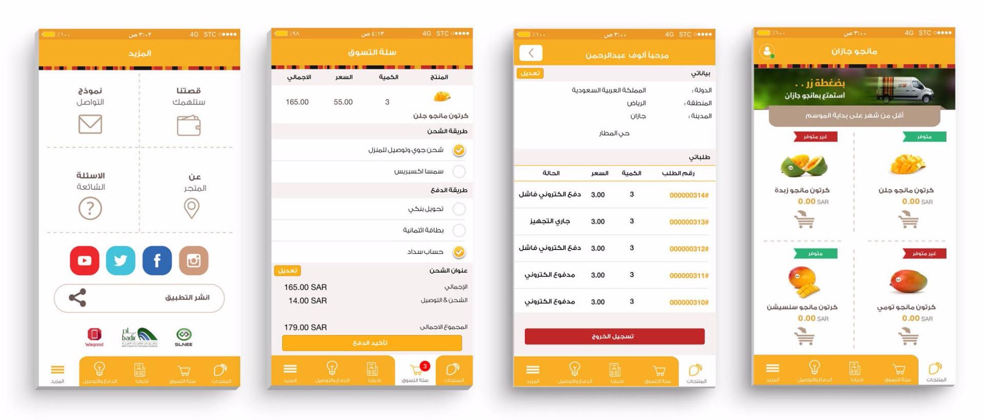 mangomobile - تطبيق مانجو جازان يطلق تحديث جديد متوفر الآن على متجر بلاي ستور وiOS