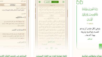 الشاشة ١٤٣٩ ٠٩ ٠١ في ٨.٠١.١٥ ص 390x220 - تطبيق آية المتكامل لقراءة القرآن الكريم