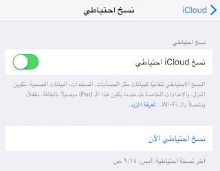 7 - تعرف على كيفية تخزين الصور والبيانات وغير ذلك باستخدام خدمة التخزين السحابي iCloud