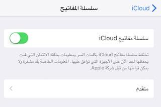 8 - تعرف على كيفية تخزين الصور والبيانات وغير ذلك باستخدام خدمة التخزين السحابي iCloud