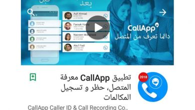420188123645737787980 390x220 - تطبيق CallApp المميز يتيح معرفة هوية المتصل وحجب وتسجيل المكالمات