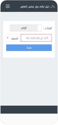 1 - تطبيق نمبربوك الخليج لمعرفة اسم المتصل وللبحث بالرقم أو بالاسم، وآمن تمامًا