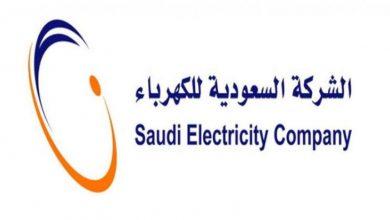 468456845684568 390x220 - تطبيق الكهرباء ALKAHRABA، التطبيق الرسمي للشركة السعودية للكهرباء