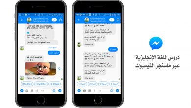 Press Photo 390x220 - فيسبوك تطلق بوت دردشة لتعلم الإنجليزية بطريقة تفاعلية