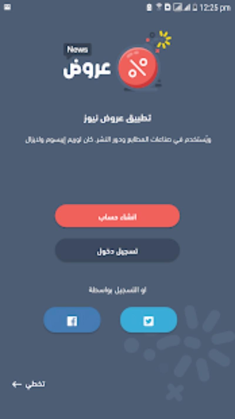 1.webp  2 - تطبيق وموقع عروض نيوز ، يقدم أفضل العروض والتخفيضات بالمملكة ومميزات أخرى