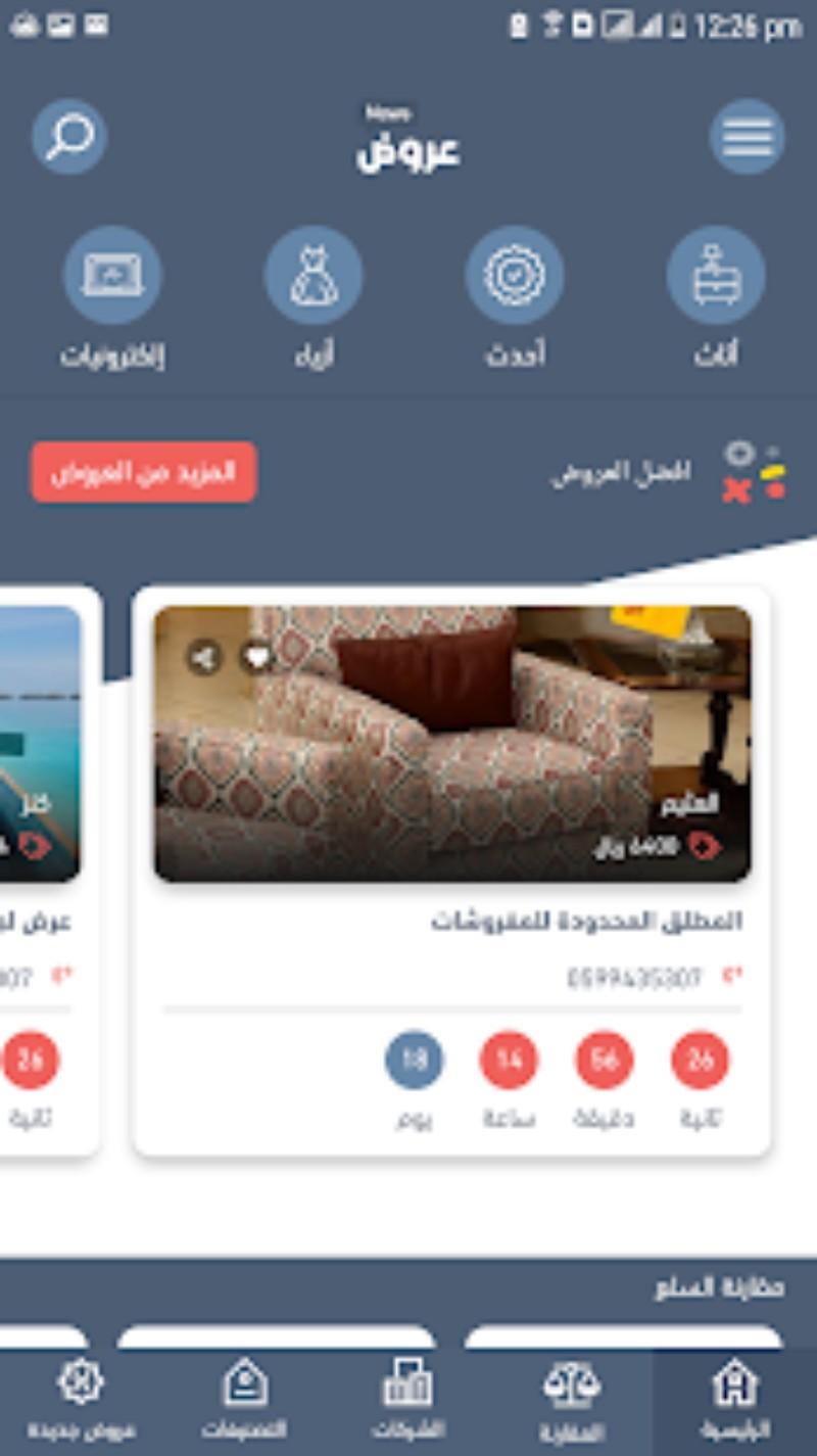 2.webp  2 - تطبيق وموقع عروض نيوز ، يقدم أفضل العروض والتخفيضات بالمملكة ومميزات أخرى