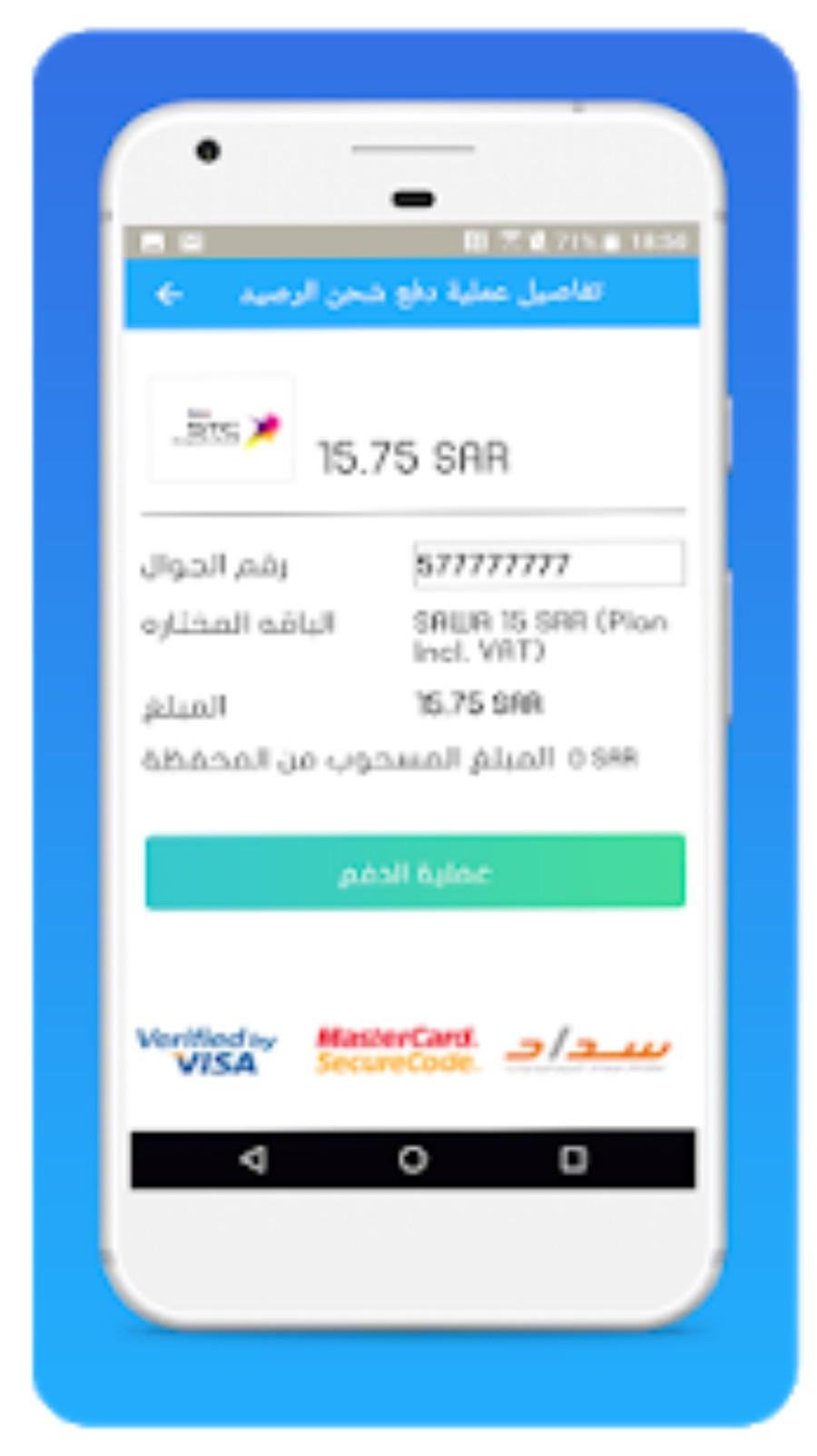 3.webp  1 - تطبيق سددلي saddly لشحن جوالك ومزايا اخرى بدون ما تروح لأي مكان وتشتري بطاقة شحن