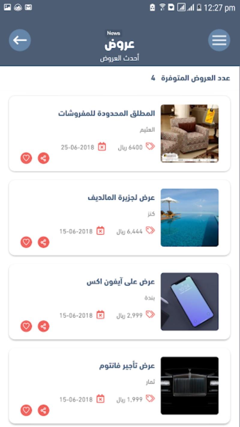 3.webp  2 - تطبيق وموقع عروض نيوز ، يقدم أفضل العروض والتخفيضات بالمملكة ومميزات أخرى