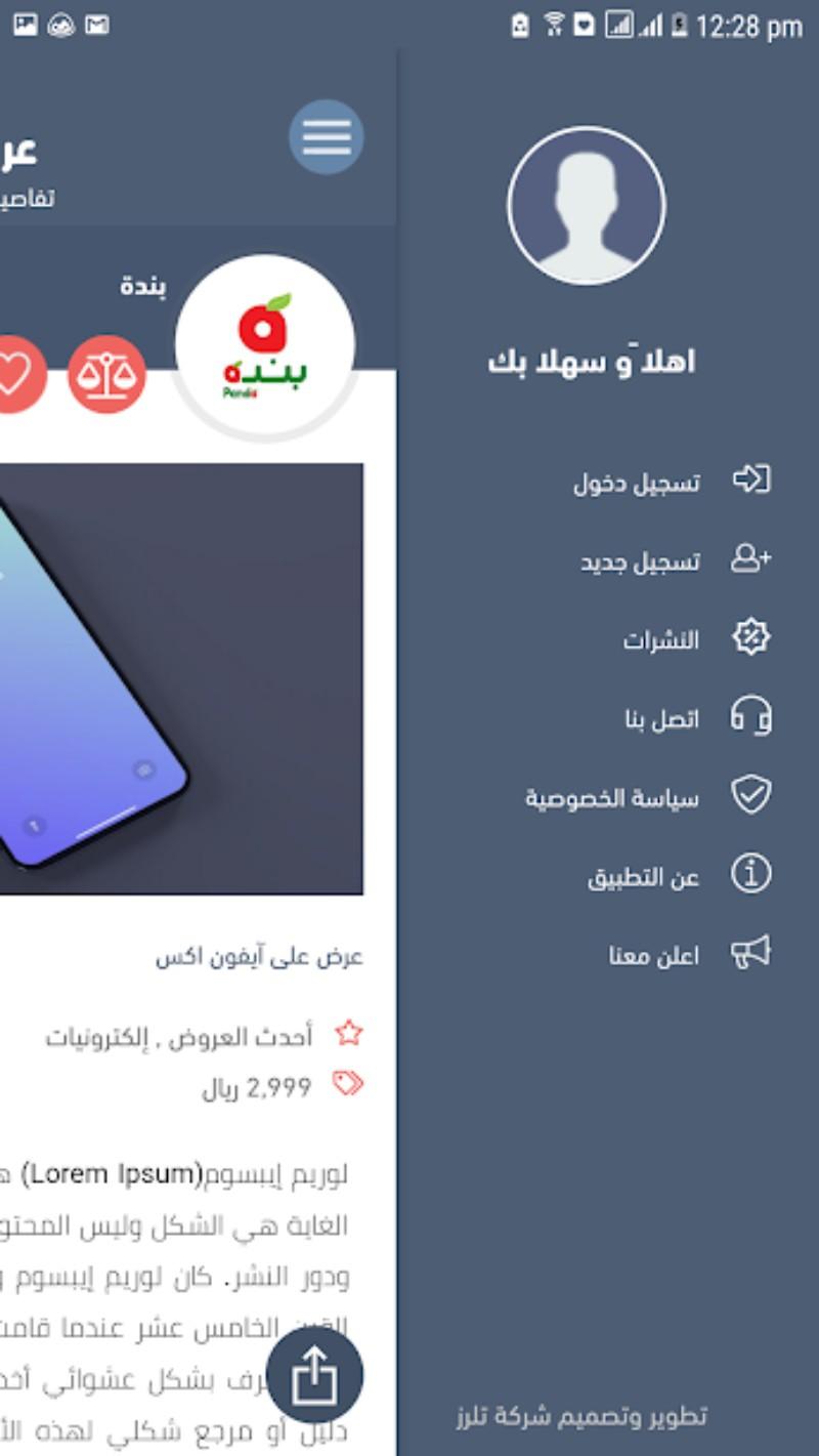4.webp  2 - تطبيق وموقع عروض نيوز ، يقدم أفضل العروض والتخفيضات بالمملكة ومميزات أخرى