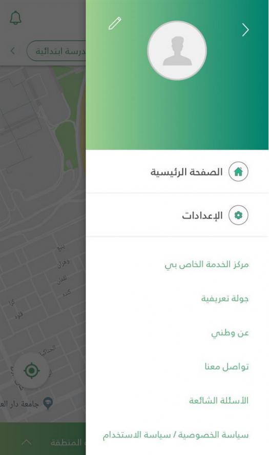 Screenshot 16 e1533351867966 - إطلاق تطبيق وطني لقياس رضاء أفراد المجتمع عن الخدمات الحكومية وتطويرها