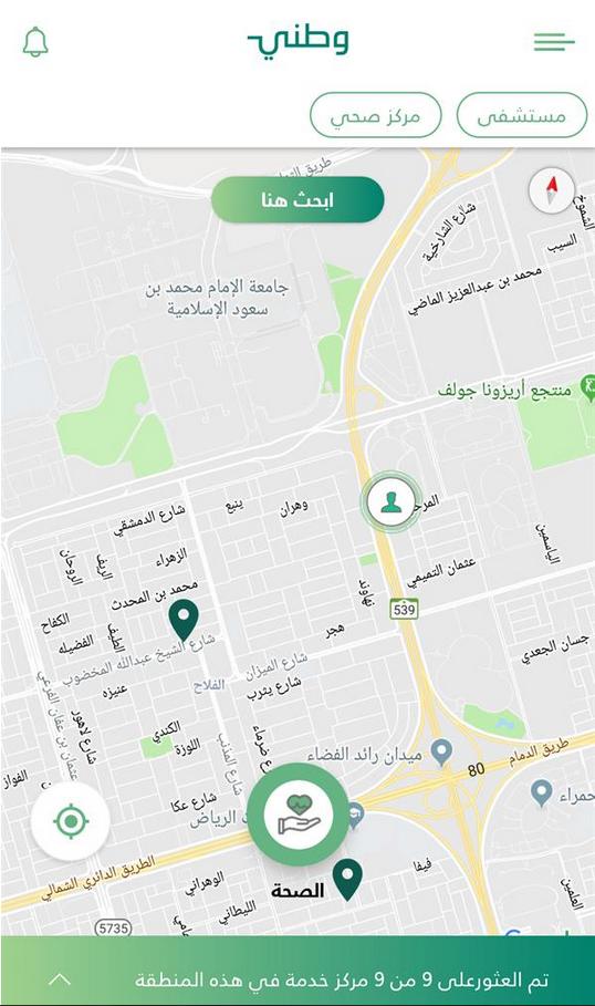 Screenshot 17 - إطلاق تطبيق وطني لقياس رضاء أفراد المجتمع عن الخدمات الحكومية وتطويرها