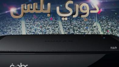dawri plus 390x220 - أسعار وطرق مشاهدة الدوري السعودي 2018 - 2019 عبر STC