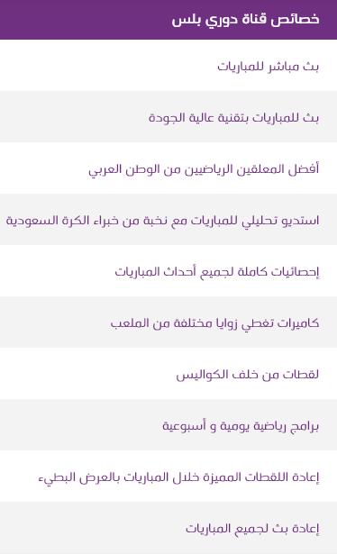 gobx - أسعار وطرق مشاهدة الدوري السعودي 2018 - 2019 عبر STC