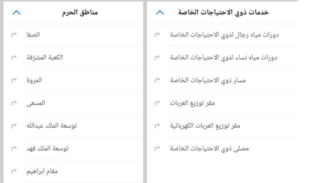 lmqsd - حمل الآن أفضل 4 تطبيقات تسهل عليك مناسك الحج ، متاحة لأجهزة iOS والأندرويد