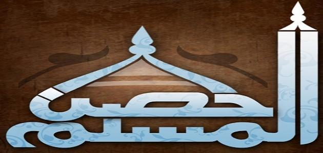 المساء حصن المسلم - تطبيقاذكار المسلم - الصباح والمساء يتضمن أدعية عديدة متنوعة، بدون انترنت