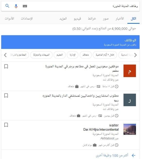 1 278 - كيف بإمكانك إيجاد الوظائف بالقرب منك من خلال جوجل؟