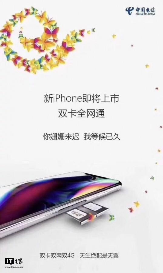 1 7 - شركة الإتصالات الصينية تؤكد هواتف آيفون ستأتي ثنائية الشريحة والتي سيعلن عنها في مؤتمر آبل