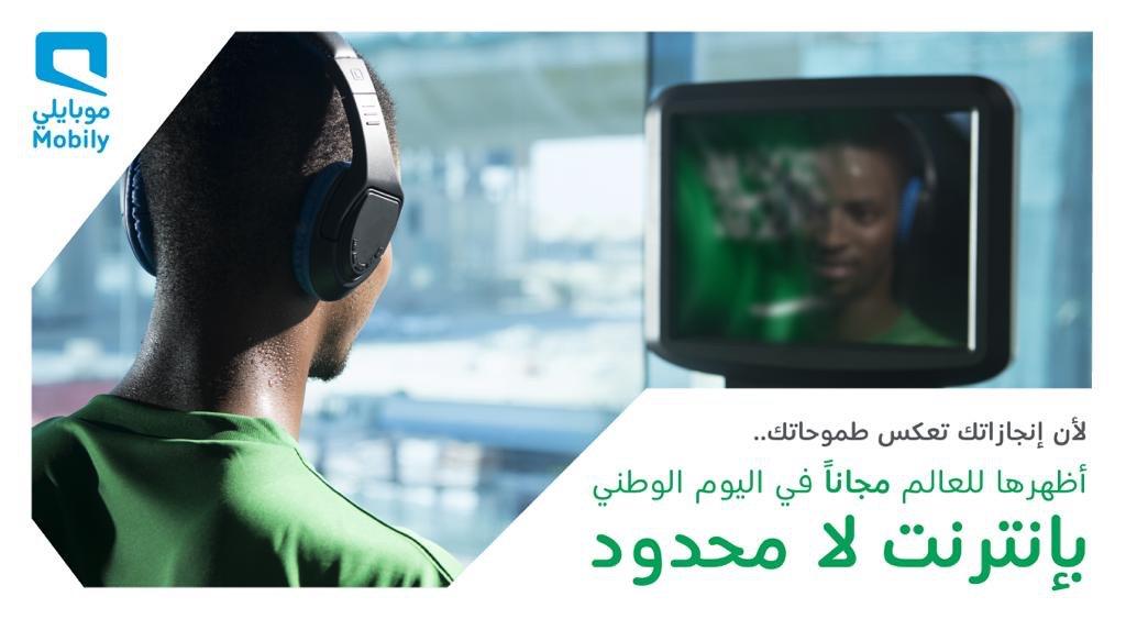 1 9 - أبرز العروض التقنية -أجهزة وشركات الاتصال- بمناسبة اليوم الوطني الـ 88 في المملكة