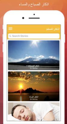 11 - تطبيقاذكار المسلم - الصباح والمساء يتضمن أدعية عديدة متنوعة، بدون انترنت