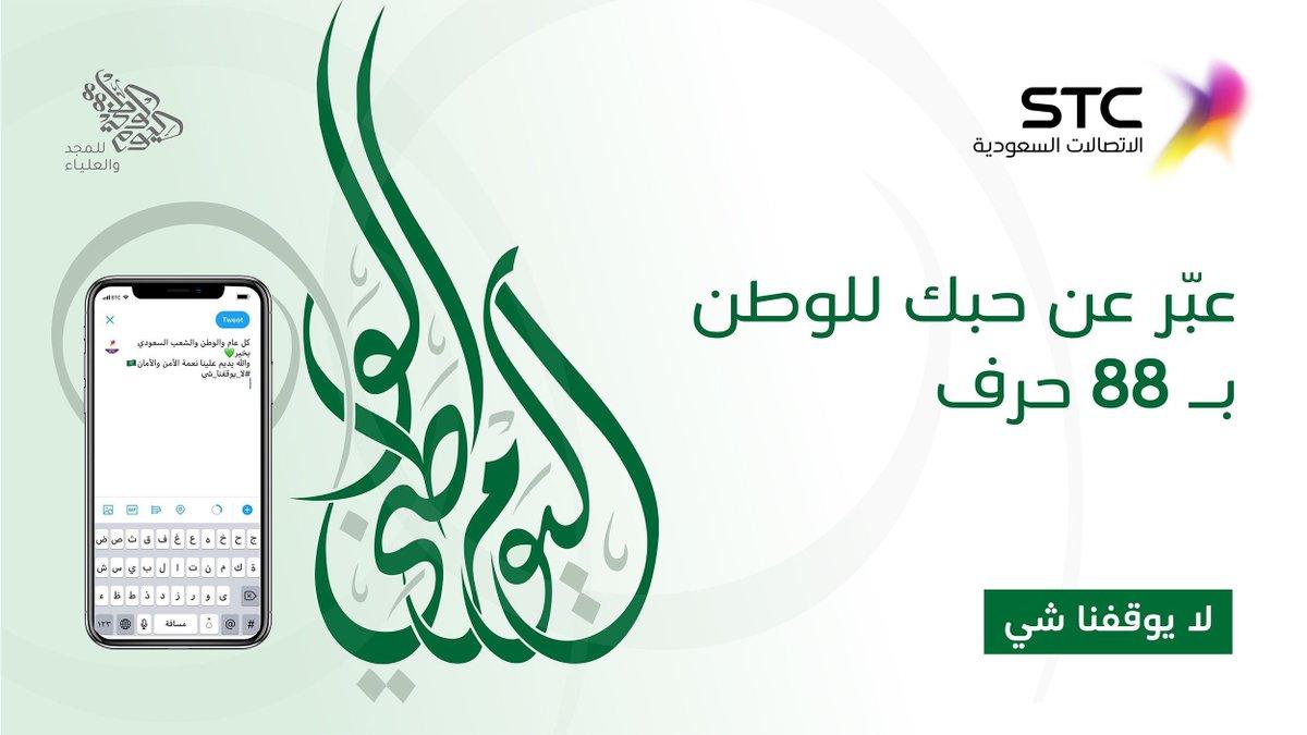 2 7 - أبرز العروض التقنية -أجهزة وشركات الاتصال- بمناسبة اليوم الوطني الـ 88 في المملكة