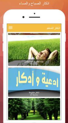 22 - تطبيقاذكار المسلم - الصباح والمساء يتضمن أدعية عديدة متنوعة، بدون انترنت
