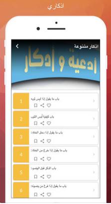 33 - تطبيقاذكار المسلم - الصباح والمساء يتضمن أدعية عديدة متنوعة، بدون انترنت