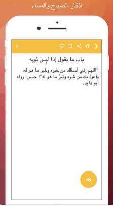 44 - تطبيقاذكار المسلم - الصباح والمساء يتضمن أدعية عديدة متنوعة، بدون انترنت