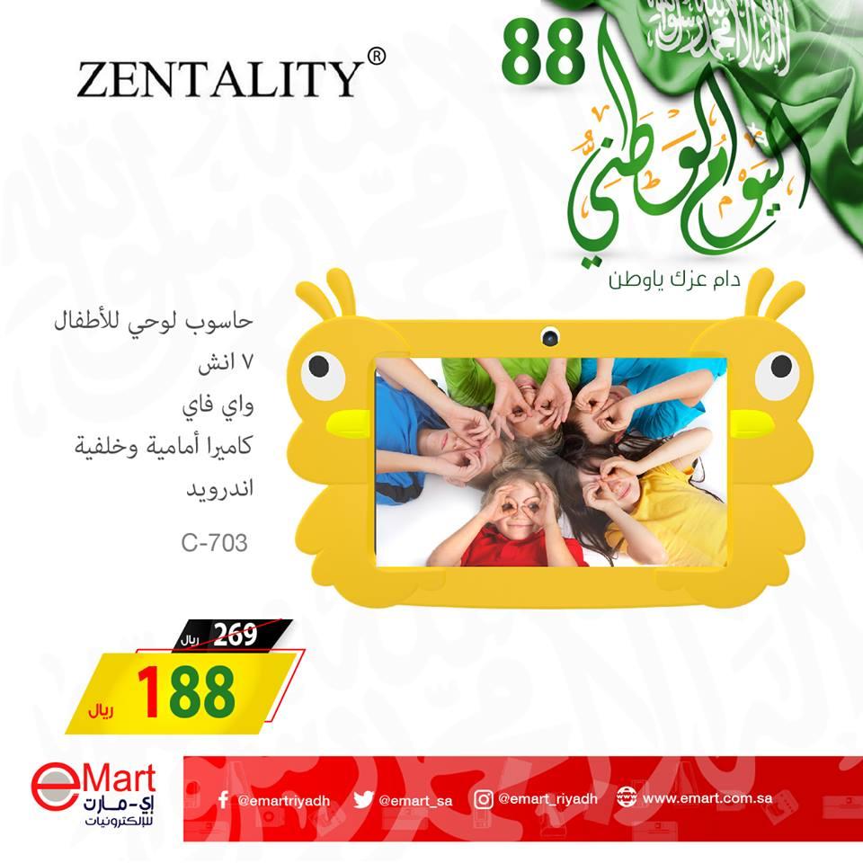 8 - أبرز العروض التقنية -أجهزة وشركات الاتصال- بمناسبة اليوم الوطني الـ 88 في المملكة
