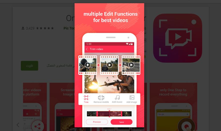 Omni - التطبيق الرائع Omni لتسجيل الشاشة وإطلاق البث المباشر ليوتيوب ودمج الفيديوهات وغيره