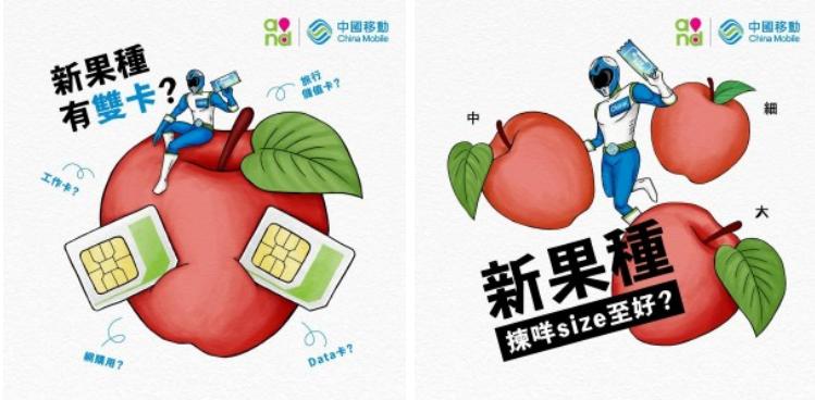 Screenshot 18 1 - شركة الإتصالات الصينية تؤكد هواتف آيفون ستأتي ثنائية الشريحة والتي سيعلن عنها في مؤتمر آبل