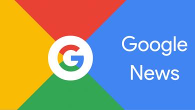 موقعك لأخبار جوجل نيوز Google News 390x220 - احذر من تطبيق Google News فقد يستهلك كمية كبيرة من الانترنت دون علمك