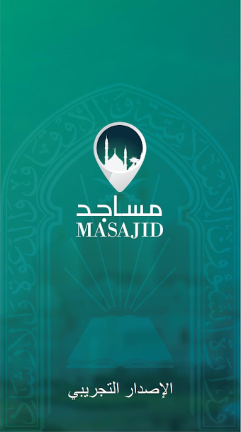 1.webp  11 - تطبيق مساجد لرقابة وتطوير المساجد، أطلقه وزير الشؤون الإسلامية بالمملكة رسميًا