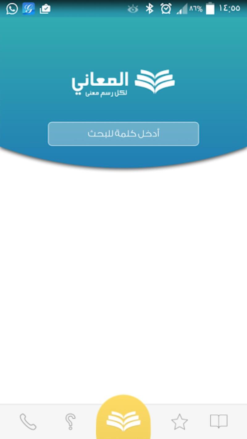 1.webp  2 - تطبيق معجم المعاني العربي، أضخم قاموس ومعجم للكلمات والجمل على الأجهزة الذكية