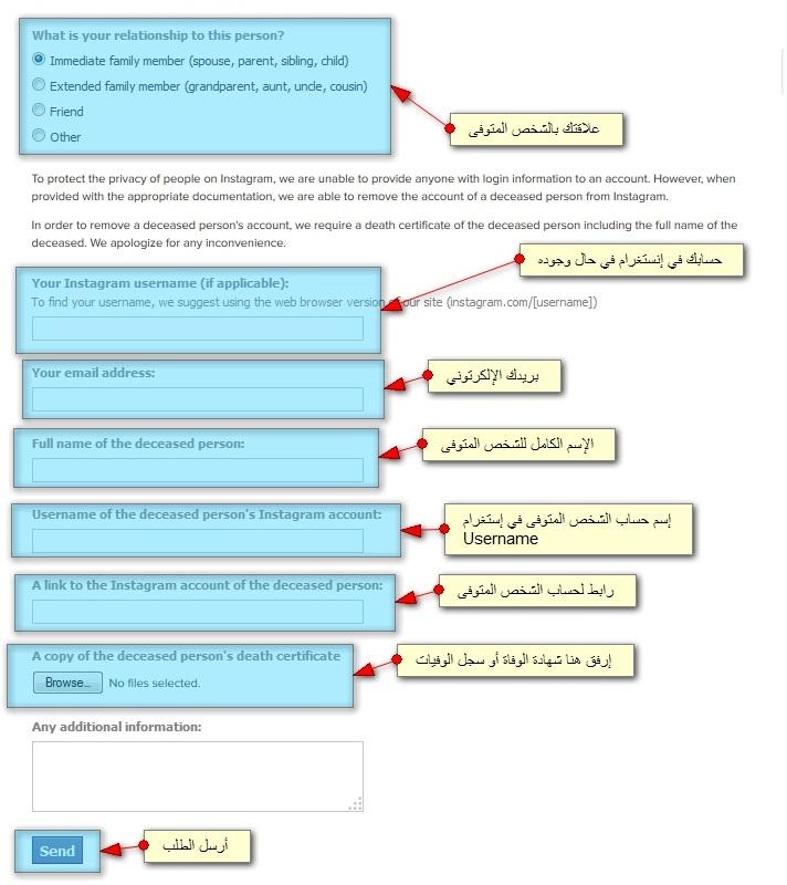 11121212121 1 - كيف تقوم بـ إغلاق حساب المتوفي في الإنستقرام، شرح مفصل بالصور