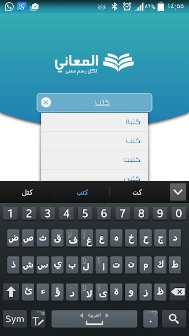2.webp  2 - تطبيق معجم المعاني العربي، أضخم قاموس ومعجم للكلمات والجمل على الأجهزة الذكية