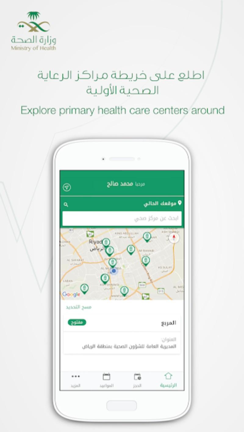 222.webp  - تطبيق Mawid موعد التابع لوزارة الصحة لحجز المواعيد في مراكز الرعاية الصحية الأولية