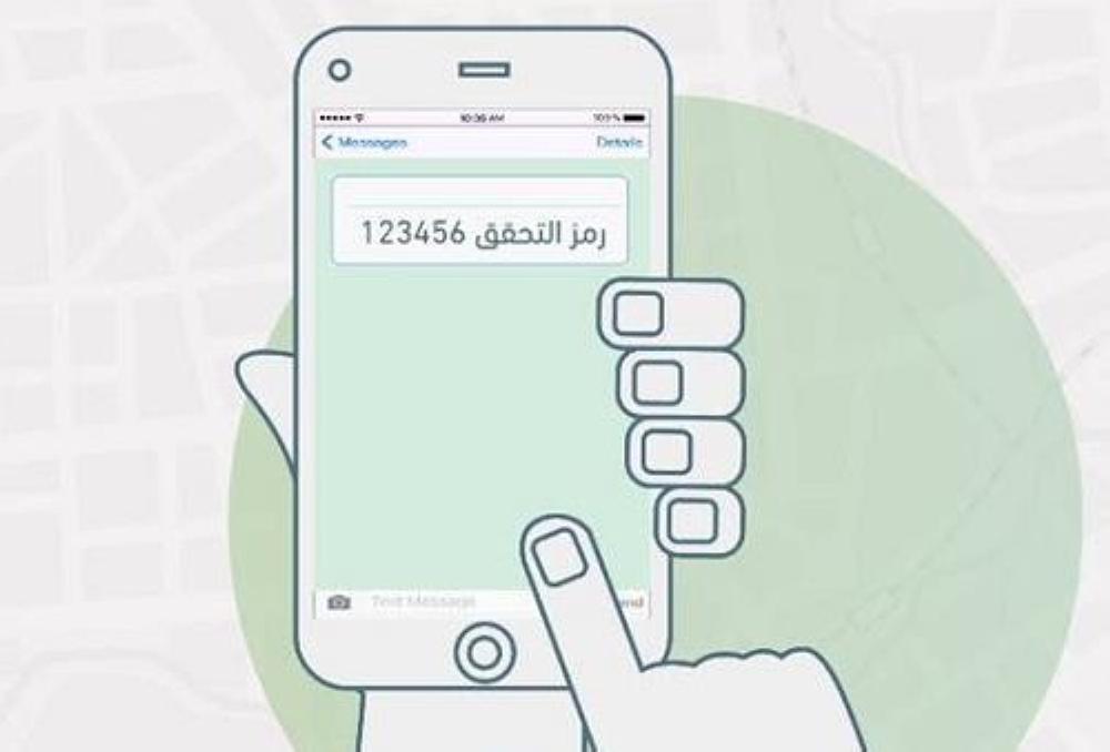 284636 - ماهو التحقق الثنائي أو Two-way verification في مواقع التواصل الاجتماعي؟