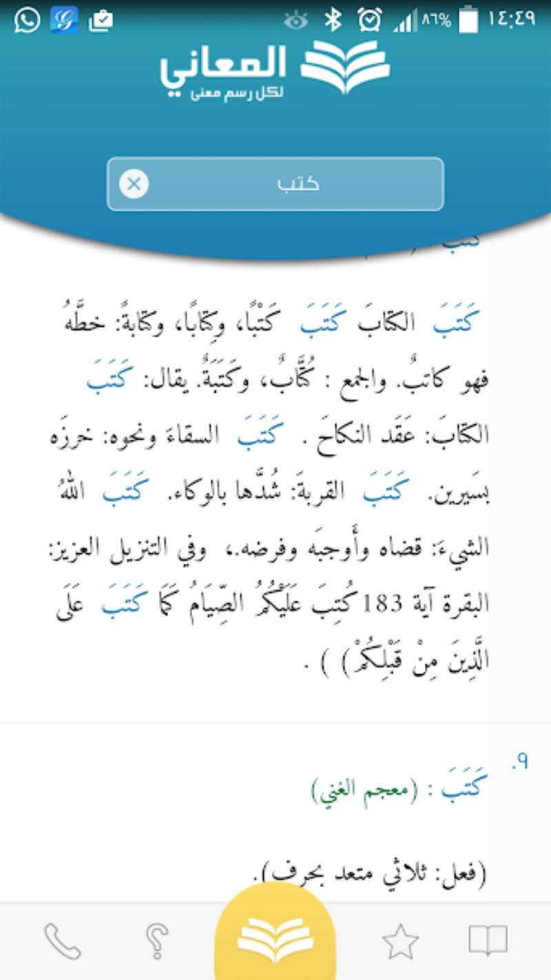 3.webp  1 - تطبيق معجم المعاني العربي، أضخم قاموس ومعجم للكلمات والجمل على الأجهزة الذكية