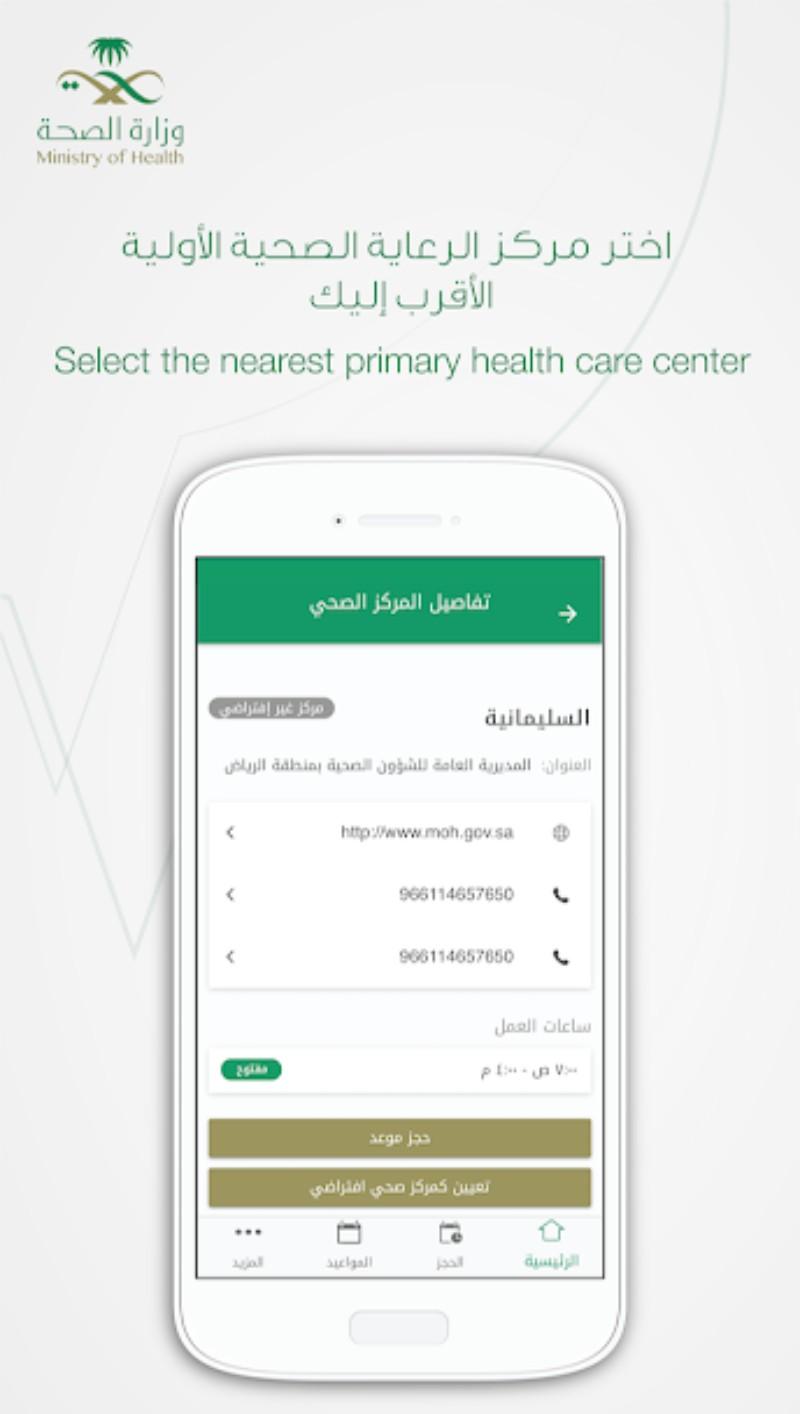 333.webp  - تطبيق Mawid موعد التابع لوزارة الصحة لحجز المواعيد في مراكز الرعاية الصحية الأولية